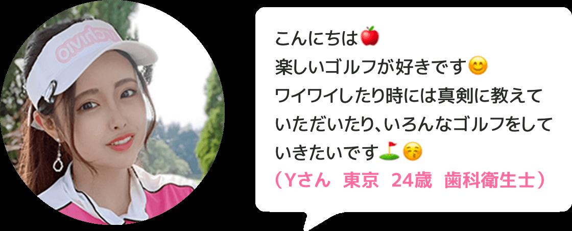 Yさん 東京 24歳 歯科衛生士