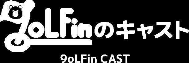 9oLFinのキャスト