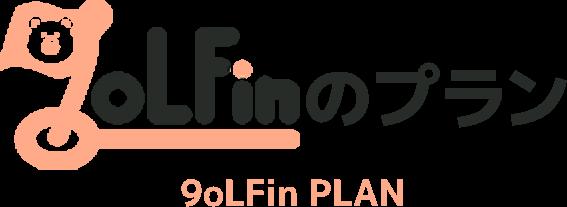 9oLFinのプラン